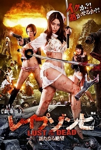 Rape zombie : Lust of the dead